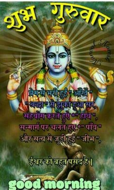 Subh Guruwar Good Morning Images Wallpaper Pictures Photos Thursday Morning Images, Good Morning Gif Images, Good Morning Beautiful Images, Hindi Good Morning Quotes, Good Morning Inspirational Quotes, Good Morning Picture, Good Morning Flowers, Good Morning Messages, Good Morning Greetings