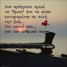 Words Of Wisdom Quotes, Old Quotes, Greek Quotes, Wise Quotes, Lyric Quotes, Inspirational Quotes, Big Words, Greek Words, Love Quotes For Boyfriend