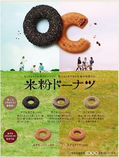 ミスタードーナツ チラシ Bakery Branding, Print Layout, Type Setting, Nihon, Bagels, Restaurant Recipes, Food Menu, Magazine Design, Package Design