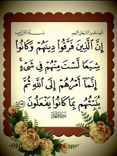 Quran Tilawat, Islamic Pictures, Projects To Try