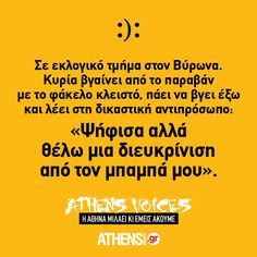 - Athens, The Voice, Greek, Funny, Funny Parenting, Greece, Hilarious, Athens Greece, Fun