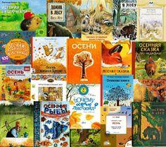 Осенние книги для детей