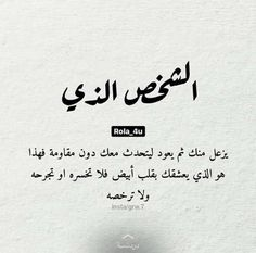 Wisdom Quotes, True Quotes, Words Quotes, Best Quotes, Qoutes, Beautiful Arabic Words, Arabic Love Quotes, Sweet Words, Love Words