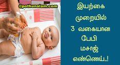 இயற்கை முறையில் பேபி மசாஜ் எண்ணெய்..! homemade Baby Massage Oil..!