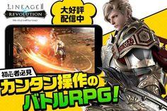 リネージュ2 レボリューションのスクリーンショット Gaming Banner, Japanese Games, App Design, Character Design, Comic Books, Layout, Comics, Page Layout, Cartoons