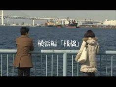 【予告編】日中韓共同・横浜開港150周年記念映画「3つの港の物語」 - YouTube