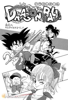 Kanzenban - Chapter 008 Title Page