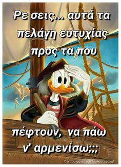 Ευθεία και μετα δεξια πρωτο στενο αριστερά  δευτερη πορτα χτυπα και μπες. Funny Greek Quotes, Funny Statuses, Funny Messages, Twisted Humor, Just Kidding, True Words, Just For Laughs, Funny Moments, Funny Photos