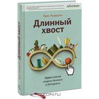 OZON.ru - Книги | Длинный хвост. Эффективная модель бизнеса в Интернете | Крис Андерсон | The Long Tail: Why the Future of Business is Selling Less of More | Купить книги: интернет-магазин / ISBN 978-5-91657-498-2