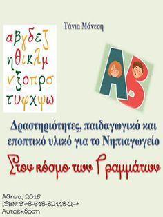 """E-book για το Νηπιαγωγείο και την Α' Δημοτικού: """"Στον κόσμο των Γραμμάτων"""" Greek Art, Ebooks, Playing Cards, Lettering, Education, Words, School, Blog, Alphabet"""