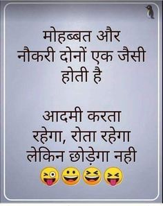 Hindi Quotes Images, Hindi Quotes On Life, Life Quotes, Daily Jokes, Motivational Picture Quotes, Urdu Poetry Romantic, Jokes In Hindi, Twisted Humor, Jokes Quotes
