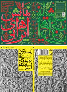 Book cover designs by Homa Delvaray: Iranian Drama: Passion Play, 2009; Islamic Art and Architecture, 2009