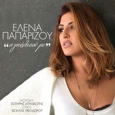 Αγκάλιασέ Με - Έλενα Παπαρίζου [Single] Helena Paparizou, 1940s Hairstyles, Very Beautiful Woman, Greek Music, Fantasy Women, Executive Producer, Video Editing, Pop Fashion, Amazing Women