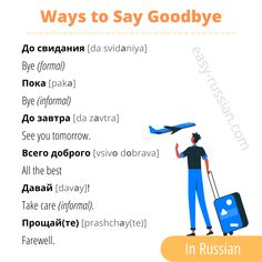 Russian Lessons, Russian Language Lessons, Russian Language Learning, Russian Alphabet, Appeasement, Learn Russian, Saying Goodbye, Romania, Languages