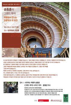 [도서관 문화기획 시리즈 3] 송동훈의 그랜드 투어 '여행에서 만나는 인문학의 대 향연'(2012년 5월 2일)