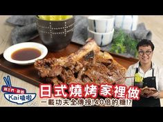 日式燒烤家裡做 | 料理123 Chinese Pork, Pork Recipes, Steak, Beef, Cooking, Food, Japanese, Youtube, Essen