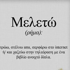 Image about quote in laugh always by Sophy B-free Funny Images, Funny Photos, Funny Texts, Funny Jokes, Funny Greek Quotes, School Pictures, School Pics, Real Friends, English Quotes