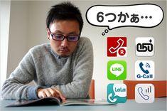 通話アプリ/電話アプリ比較!通話料が1番お得なアプリ発表