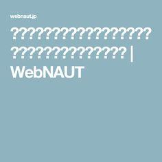 感覚派デザイナーも知っておいて損はない「デザインの要素と原則」 | WebNAUT