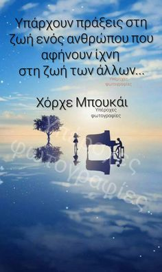 Greek Quotes, Wise Quotes, Proverbs, Fitness Inspiration, Wise Words, Illusions, Quotations, Cool Photos, Spirit