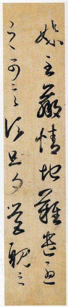 東晉 - 王羲之 -《妹至帖》 摹本          縱25.3cm, 横5.3cm. 釋文:妹至羸, 情地難遣, 憂之可言, 須旦夕營視之。(日本東京中村富次郎私人藏, 1973年首次公開發表)Wang Xizhi (303-361)