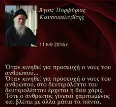Saint Porphyrios of Kafsokalyvia: When a person's mind (nous) moves for prayer, in a second's second God's grace comes. Then, the person becomes filled with grace and sees everything through different eyes. Religious Images, Orthodox Christianity, Gods Grace, Philosophy, Prayers, Religion, Believe, Father, Feelings