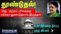 #ஜெ., குற்றம் புரிவதற்கு #சசிகலா தூண்டுதலாக இருந்தார் : உச்ச நீதிமன்ற தீர்ப்பு முழு விபரம் #Sasikala #Jayalalitha http://www.dinamalar.com/news_detail.asp?id=1710925
