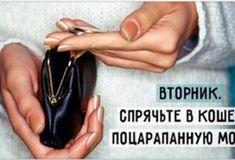 БАБУШКИНЫ СЕКРЕТЫ ДОСТАТКА: 7 ДЕНЕЖНЫХ РИТУАЛОВ НА КАЖДЫЙ ДЕНЬ, КОТОРЫЕ ПРИНЕСУТ В ВАШУ ЖИЗНЬ ДОСТАТОК - spleten-net.ru Money Matters, Runes, Personal Care, Health, Blog, Life, Psychology, Self Care, Salud