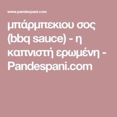 μπάρμπεκιου σος (bbq sauce) - η καπνιστή ερωμένη - Pandespani.com Bbq, Dressing, Barbecue, Barrel Smoker