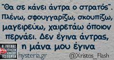 """""""θα σε κάνει άντρα ο στρατός"""". Πλένω,σφουγγαρίζω,σκουπίζω,μαγειρεύω,χαιρετάω όποιον περνάει... Δεν έγινα άντρας, η μάνα μου έγινα Funny Vid, Funny Memes, Hilarious, Jokes, Funny Greek, Funny Statuses, Greek Quotes, Have A Laugh, True Words"""