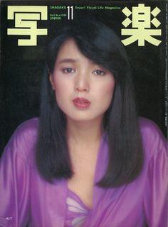 写楽 SHAGAKU 1980/11(付録ポスター付) 6