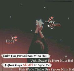 Hassanツ😍😘 Muslim Love Quotes, Love In Islam, Islamic Love Quotes, Islamic Inspirational Quotes, Romantic Love Quotes, Love Quotes For Him, Girly Attitude Quotes, Girly Quotes, New Quotes