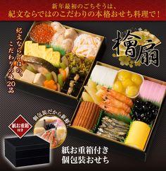 おせち料理.com: 紀文 日本文化を次世代に伝える おせち 檜扇 お重箱付き 14,688円