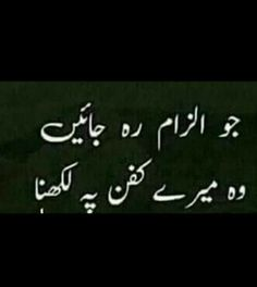 Find Urdu poetry and ghazals by famous Pakistani and Indian poets. Read the best Urdu shayari largest collection by categories like love shairy, sad Poetry Urdu Funny Poetry, Poetry Quotes In Urdu, Best Urdu Poetry Images, Ali Quotes, Love Poetry Urdu, Girly Quotes, Urdu Quotes, Islamic Quotes, Qoutes