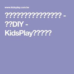 小童也能輕鬆做之美麗緞帶玫瑰~ - 動手DIY - KidsPlay親子就醬玩