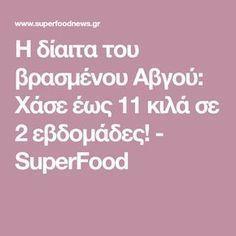 Η δίαιτα του βρασμένου Αβγού: Χάσε έως 11 κιλά σε 2 εβδομάδες! - SuperFood Health Diet, Health And Wellness, Health Fitness, Health Care, Diet Tips, Diet Recipes, Healthy Tips, Healthy Recipes, Healthy Food