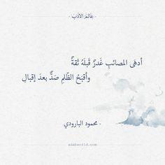 أدهى المصائب محمود سامي البارودي عالم الأدب Words Quotes Proverbs Quotes Quotes