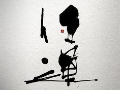 任運 禅書 書道作品 zen zenwords calligraphy