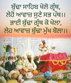 Sikh Quotes, Gurbani Quotes, Punjabi Quotes, Guru Granth Sahib Quotes, Sri Guru Granth Sahib, Guru Angad Dev Ji, Baba Deep Singh Ji, Gud Morning Images, Guru Pics