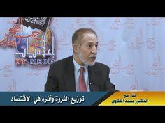 توزيع الثروة وأثره في الاقتصاد- لقاء مع الدكتور محمد ملكاوي (أبو طلحة)