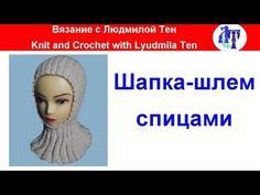 Стильная шапка-бини спицами. Описание - Вязание - Страна Мам (Шапка спицами шлем мужская) в Белгороде
