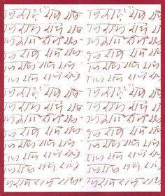 "Ram, Ram, Ram, Ram, Ram |  in the handwriting of Neem Karoli Baba, from his ""journal"", Jai Ram, Neem Karoli Baba, Nainital, Alexander The Great, Krishna Images, Hanuman, Unconditional Love, Deities, Handwriting"