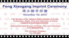 FengXiaogang Imprint ceremony,November 1st.2013 in TCL Chinesetheatres,hosted by ICNTVnetwork & beautymedia.inc