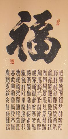 Chinese Calligraphy, Buddhism, Sketches, Culture, Artwork, Ideas, Chinese, Drawings, Work Of Art