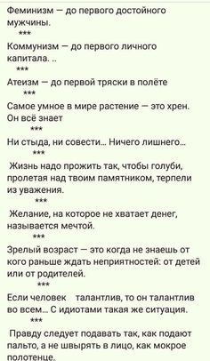 Russian Humor, Russian Quotes, Text Quotes, Funny Quotes, Life Quotes, Intelligent Words, Shopping Humor, Funny Expressions, Short Messages