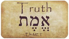 Truth Emet Hebrew Message Cards (10 Pack) - The WORD in HEBREW