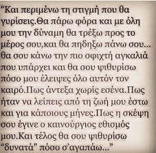 Wisdom Quotes, Love Quotes, Inspirational Quotes, Greek Quotes, Woman Quotes, Just Love, Wise Words, Love Story, Tattoo Quotes