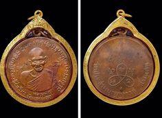 เหรียญหลวงปู่ศุข ออกวัดประสาทบุญญาวาส รุ่น1