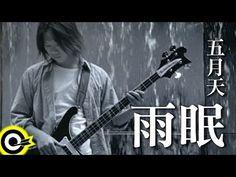 五月天 Mayday【雨眠 Rainy night】Official Music Video