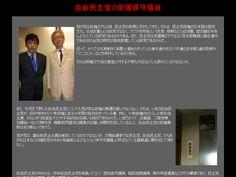screenshot of nsjap.com/jp/kiji/08.html?#top 国家社会主義日本労働者党 - 自由民主党の愛国保守議員 - 日本のネオナチと写真を撮る、西田昌司議員、稲田朋美議員、高市早苗議員。 これはヤバいね。